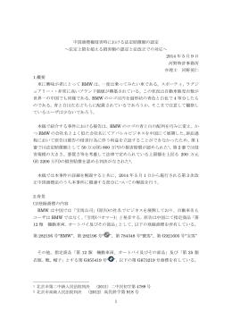 中国商標権侵害時における法定賠償額の認定 ~法定
