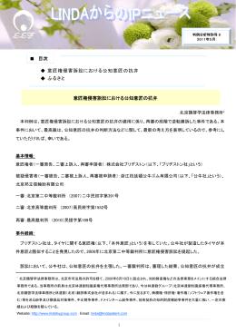 意匠権侵害訴訟における公知意匠の抗弁 意匠権
