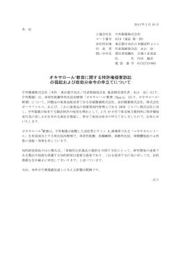 オキサロール®軟膏に関する特許権侵害訴訟 の提起および