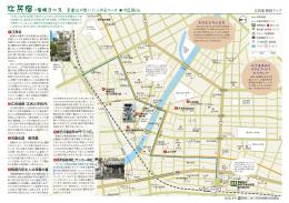 江尻宿解説マップ②宿場コース~家康公の想いにふれるコース