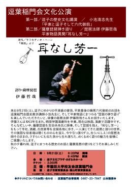 逗葉稲門会文化公演 - 早稲田大学逗葉稲門会
