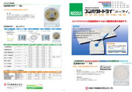コンパクトドライは培地調製のいらない菌数測定用の培地です。