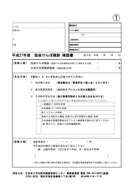平成27年度 協会けんぽ健診 確認書 - 日本赤十字社 熊本健康管理