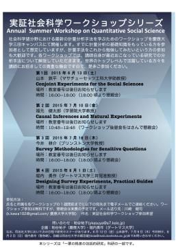 実証社会科学ワークショップシリーズ