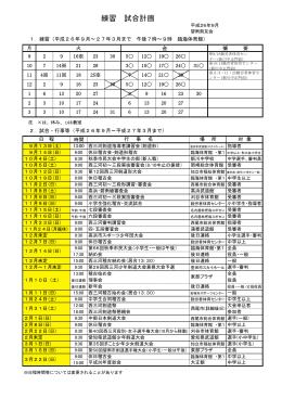 練習 試合計画 - 碧南市剣道連盟