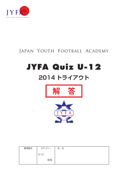 JYFA Quiz U-12 解 答 - Japan Youth Football Academy