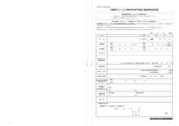 【看護学コース】専修学校専門課程基礎資格証明書