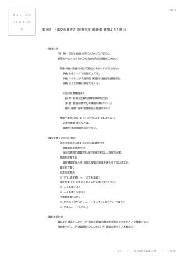第9回 「論文の書き方(拓殖大学 岡崎章 教授より引用)」