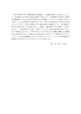 今回の早稲田大学の調査委員会の結論は、学位論文審査云々以前の