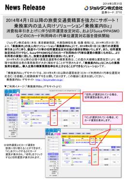 SuicaやPASMOなどのICカード利用時の1円単位運賃