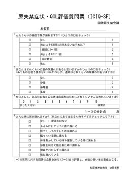 尿失禁症状・QOL評価質問票(ICIQ-SF)