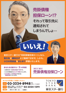 売掛債権担保ローン : 東京スター銀行