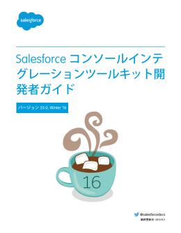 Salesforce コンソールインテグレーションツールキット