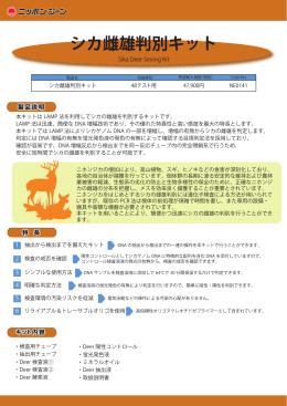 シカ雌雄判別キット パンフレット (PDF 358KB)