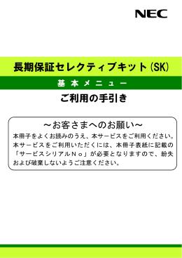 長期保証セレクティブキット 基本メニュー ご利用の手引き - 日本電気