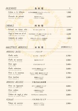 魚 料 理 肉 料 理 米 料 理 - SAL Y AMOR (サル イ アモール)