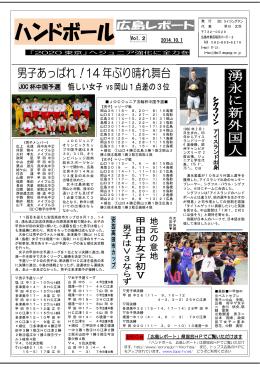 地元の意 地 - 広島県ハンドボール協会