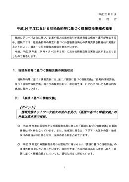 平成 24 年度における租税条約等に基づく情報交換事績の概要