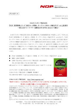 プレスリリース 日本オイルポンプ株式会社 『NOP 実用辞典シリーズ 油圧