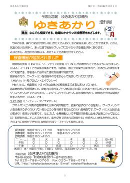 増刊号 - 今泉記念館 ゆきあかり診療所