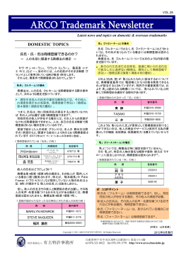 ARCO Trademark News Letter VOL.28