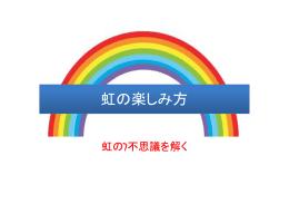 虹の楽しみ方