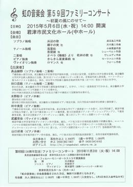 虹の音楽会第 59回ファミリーコンサ ート