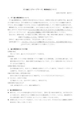 ゼミ論文(グループワーク)構想報告について