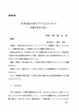 日本司法の非リアリズムについて―弁護士50年に想う