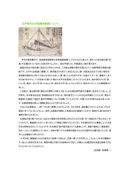 江戸時代の中国漂流船図について