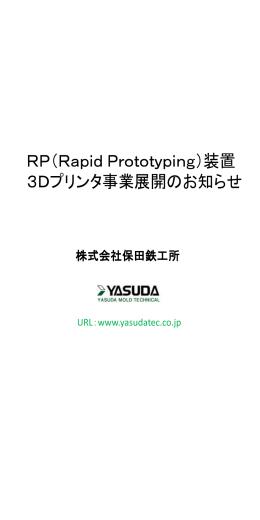 3Dプリンター事業展開のお知らせ