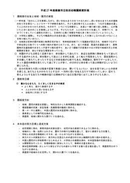 平成 27 年度鈴鹿市立牧田幼稚園経営計画