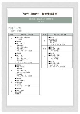 L2-事例②
