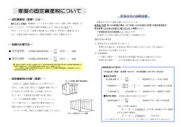 固定資産税(家屋) について(PDF形式 530キロバイト)