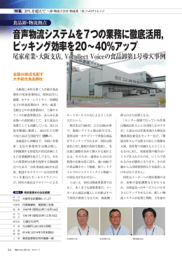 月刊マテリアルフロー掲載記事(流通研究社)