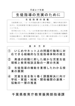 「平成27年度生徒指導の充実のために」(全文版)(PDF:226KB)
