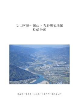 にし阿波~剣山・吉野川観光圏 整備計画
