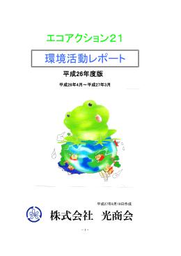 エコアクション21 環境活動レポート 株式会社 光商会