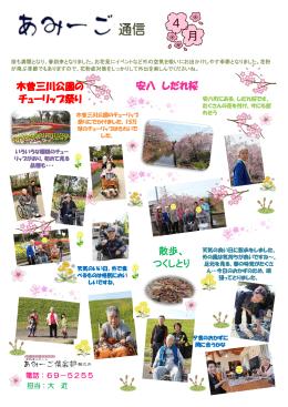 散歩、 つくしとり 木曽三川公園の チューリップ祭り 安八 しだれ桜