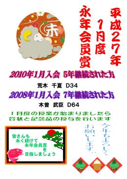 荒木 千夏 D34 木曽 武臣 D64