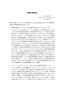 PDFファイル - ドラッグストア研究会