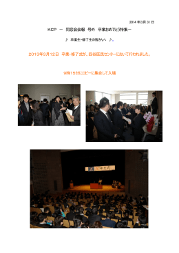 同窓会会報号外2014年3月卒業特集