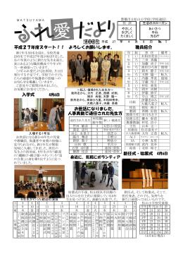 1 - 豊橋市立松山小学校