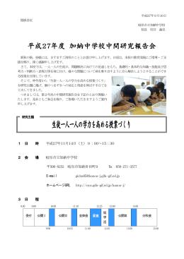 岐阜市立加納中学校中間研究報告会