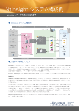 NtInsight システム構成例