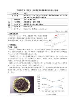 宍道湖シジミ(ヤマトシジミ)の陸上飼育技術の確立及びシジミ成分を用