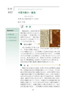 33 早雲寺殿廿一箇条 - 神奈川県立の図書館ホームページへ