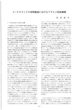 メー~ルランクの初期戯曲におけるマラルメ的演劇観