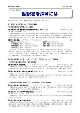 翻訳書を探すには - 東京都立図書館