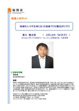 東川 隆太郎